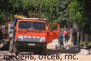 ЩЕБЕНЬ,  ОТСЕВ,  ГРАВИЙ(ГПС),  БУЛЫЖНИК с доставкой в Краснодаре и по кр