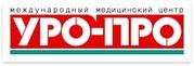 Консультация и осмотр специалиста ММЦ УРО-ПРО всего 1200 рублей!