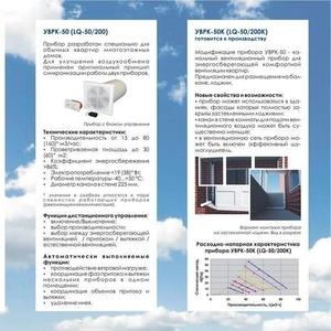 Вентиляционный прибор для квартир,  офисов,  медицинских кабинетов УВРК-