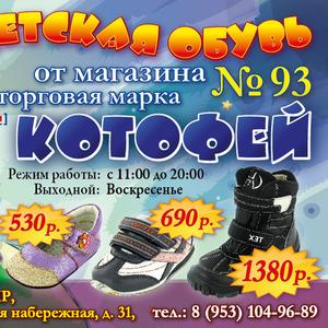 Детская обувь дешевле всех в магазине Малявка