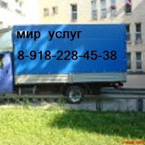 Газель и грузчики в Краснодаре. 8-918-228-45-38