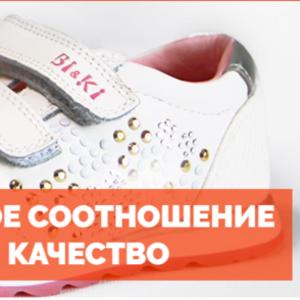 Интернет-магазин детской обуви
