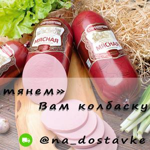 Доставка продуктов на дом в Краснодаре