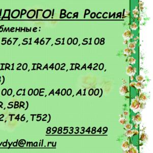 Покупаем бу отработанный катионит ку-2-8 анионит ав-17-8 активированный уголь аг-3 бау-а дак антифриз бу этиленгликоль химию