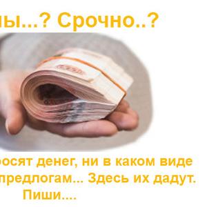 Деньги всем ,  независимо от КИ,  кому срочно нужны.