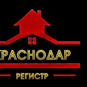 Временная регистрация в Краснодаре. ОФИЦИАЛЬНО!