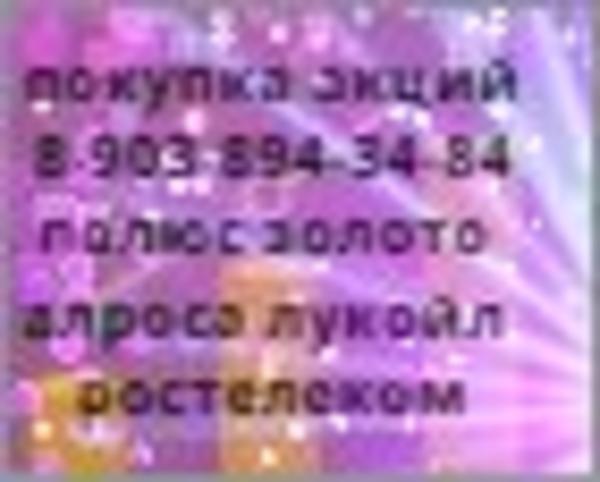 В Краснодаре акции продать: Норильский Никель,  Лукойл Полюс Ростелеком