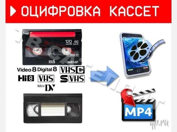 Оцифровка (перезапись) видеокассет VHS 2