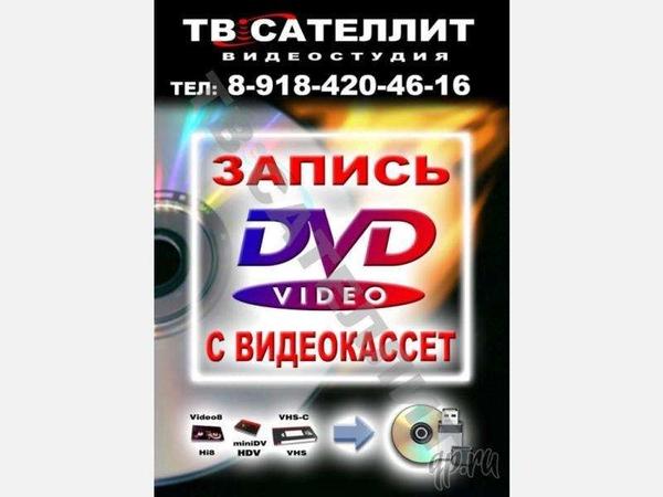 Оцифровка (перезапись) видеокассет VHS 3