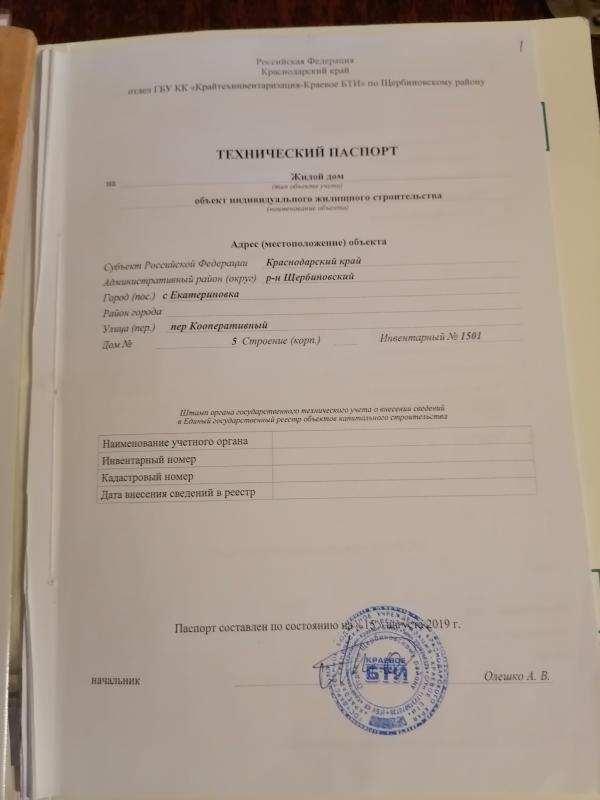 Продам газифицированный дом,  с. Екатериновка 7