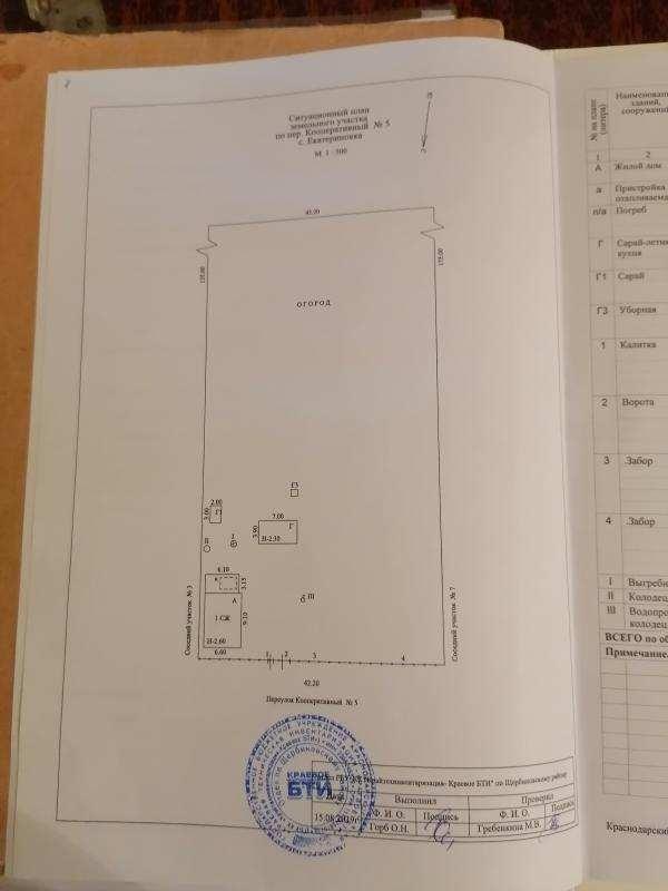 Продам газифицированный дом,  с. Екатериновка 6