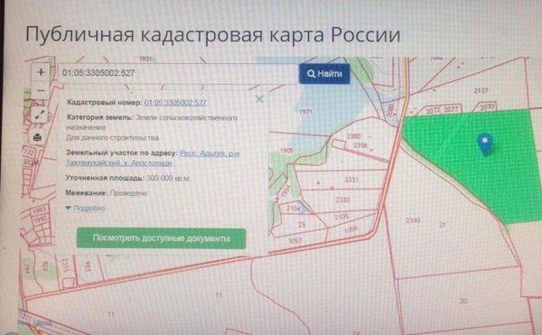 Продам участок-собственность-30 га-тихое место-18 км от Краснодара-кот 3