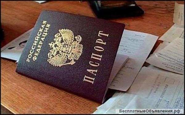 Временная регистрация в Краснодаре. ОФИЦИАЛЬНО! 2