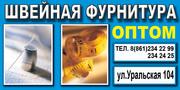 Швейная фурнитура Краснодар ОПТОМ на Уральской 104