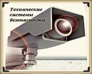 Установка,  ремонт и обслуживание систем видеонаблюдения,  а также СКУД
