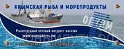 Крымская рыба и морепродукты оптом в Керчи