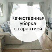 Уборка квартир и домов в Краснодаре