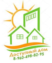 Помогаю купить квартиру,  дом,  участок в Краснодаре без посредников и агентств!