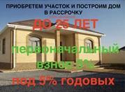 Приобретение квартиры или участка и строительство дома