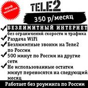 !!!ТЕЛЕ2 - БЕЗЛИМИТНЫЙ ИНТЕРНЕТ за 350 р/месяц!!!!!